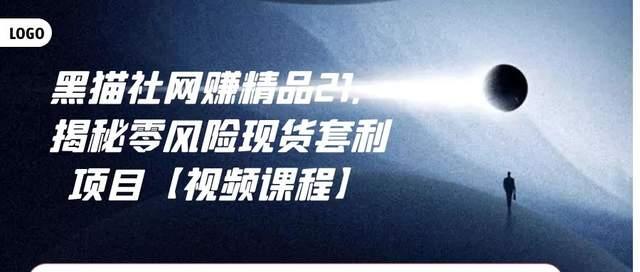 黑猫社网赚精品21:揭秘零风险现货套利项目【视频课程】