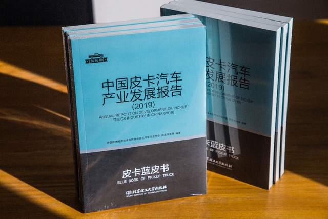 《中国皮卡汽车产业发展报告》正式出版,解读皮卡新趋势(一)