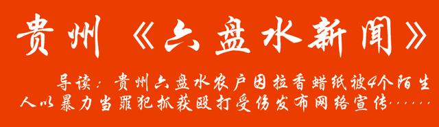 贵州《六盘水新闻》