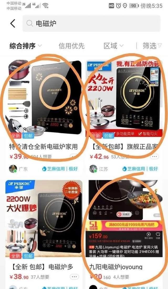 揭秘:新手如何利用闲鱼日赚300元,只要肯干,一部手机搞定!插图9