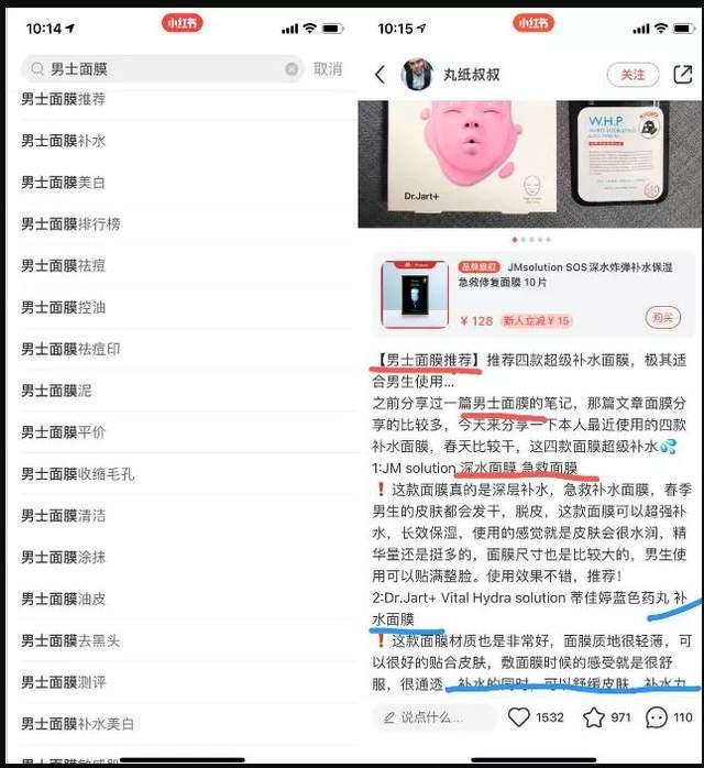 小红书快速批量生产原创内容攻略+卖号变现月入1万!插图6