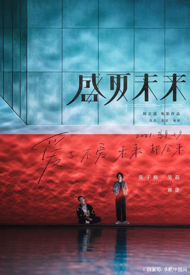 盛夏未来百度云【1080p网盘资源分享】