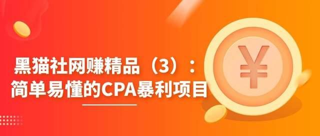 黑猫社网赚精品(3):简单易懂的CPA暴利项目
