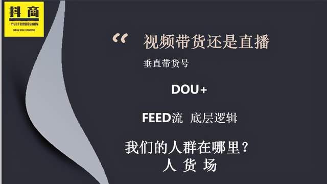 抖商联盟最新视频直播带货,垂直带货号,Dou+,feed流底层逻辑