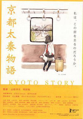 京都太秦物语海报