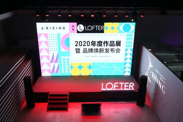 网易LOFTER启动品牌换新,计划百亿流量支持100万创作者 业界信息 第1张