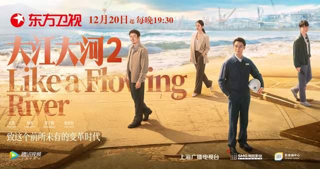 《大江大河2》登陆东方卫视,王凯杨烁董子健再聚首