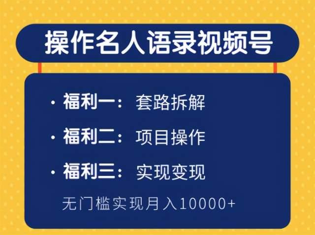 柚子团队内部课程:操作名人语录视频号,无门槛实现月入10000+