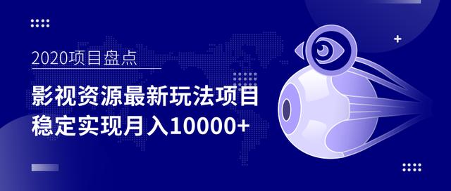 影视资源最新玩法项目,操作简单稳定轻松实现月入10000+【视频教程】
