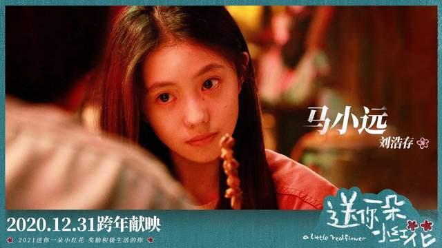 《送你一朵小红花》:贺岁暖心催泪力作,易烊千玺刘浩存眼睛会说话