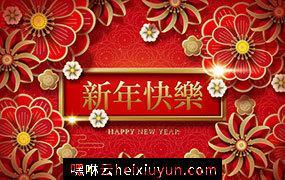 【新年快樂】2019猪年农历新年复古传统迎新纸艺金边元素矢量海报素材