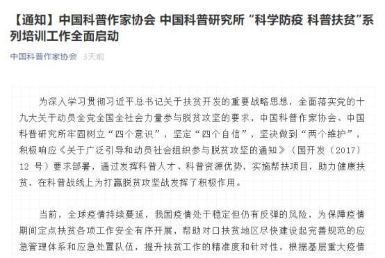 科普助力防疫,上海嘉会国际医院儿科医生受邀参与专项培训工作