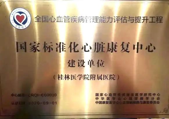 桂医附院被评为国家标准化心脏康复中心(建设单位)和国家标准化心力衰竭中心(示范中心)