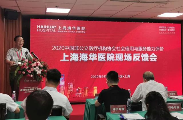 上海海华医院迎中国非公立医疗机构协会社会信用与服务能力评价