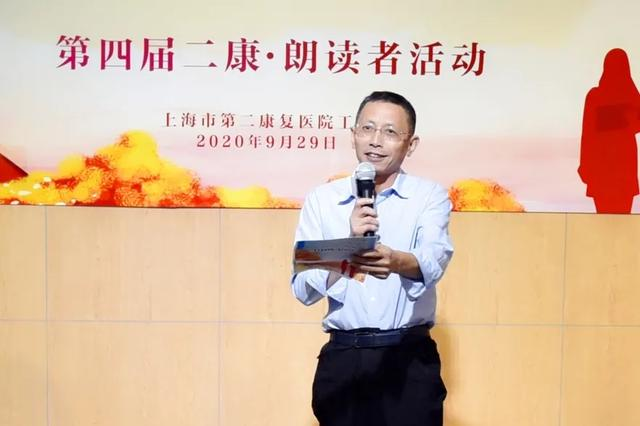 上海市第二康复医院工会举办第四届二康·朗读者活动
