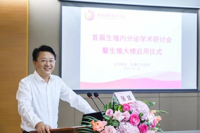 西安高新医院生殖大楼启用仪式暨西安国际医学中心医院生殖内分泌科开科仪式顺利举行
