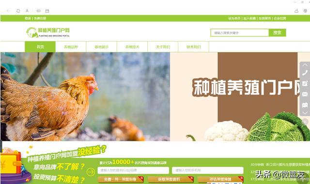 种植养殖门户现已发展成为中国领先的农牧类垂直门户农牧养殖类权威资讯服务平台