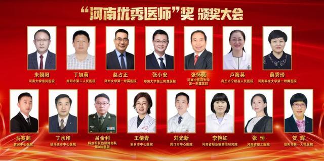 郑州大学第三附属医院院长张小安荣获第九届「河南优秀医师」奖