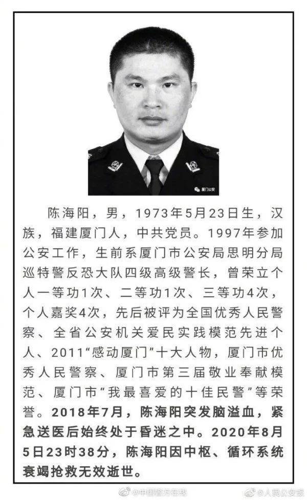 沉痛哀悼!厦门两名高级警长同一天殉职