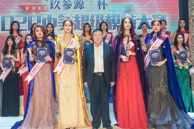 """""""玖参源""""杯2020中美超模大赛中国总决赛在吉举行"""