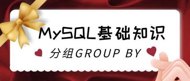mysql基础知识:分组GROUP BY
