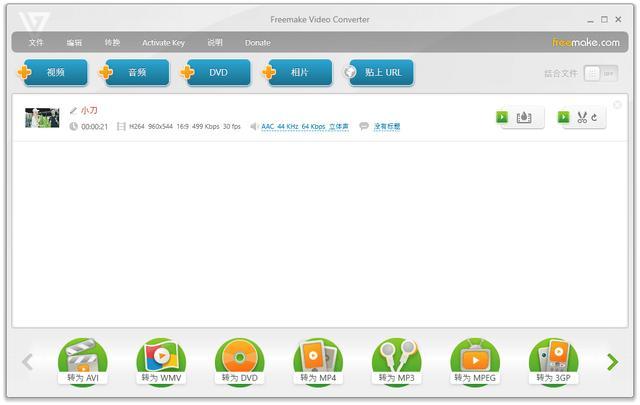 破解版视频转换大师,中文破解版,让你免费使用!