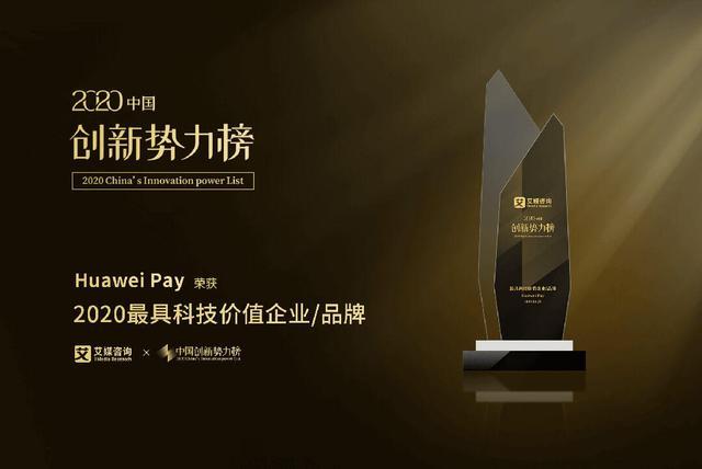 """Huawei Pay荣获2020中国创新势力榜""""最具科技价值品牌""""大奖"""