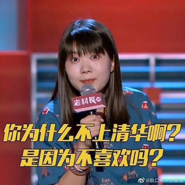 """张雨绮算什么""""直男斩"""" 杨笠一张嘴可以斩直男"""