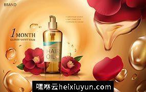 山茶花油化妆品广告模板Camellia oil cosmetics Ads