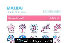 60个日本樱花节图标合集 Sakura Festival Icons   Malibu Series