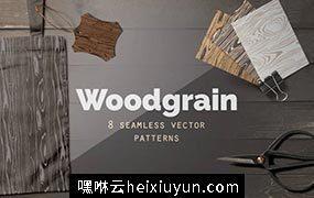 家具木质纹背景纹理素材 Woodgrains Vector Patterns