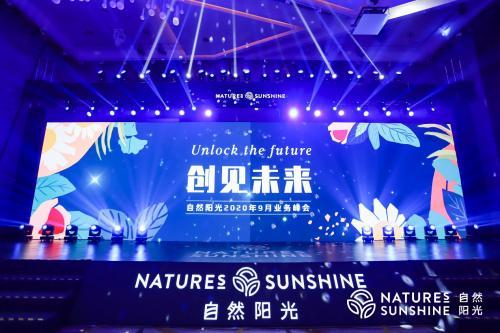 自然阳光广州峰会盛大揭幕 以创见 赢未来