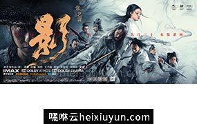 《影》2018年张艺谋最新大片电影海报PSD高清分层源文件素材