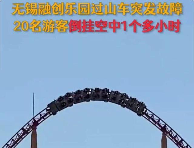 20名游客空中倒挂逾一小时 园方:传感器受到干扰