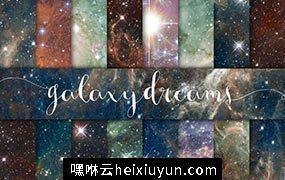 银河梦幻数码背景纹理素材 Galaxy Dreams Digital Paper #126705