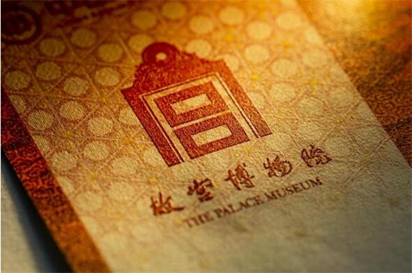 紫禁城建成600年纪念券发行 共计四款规格