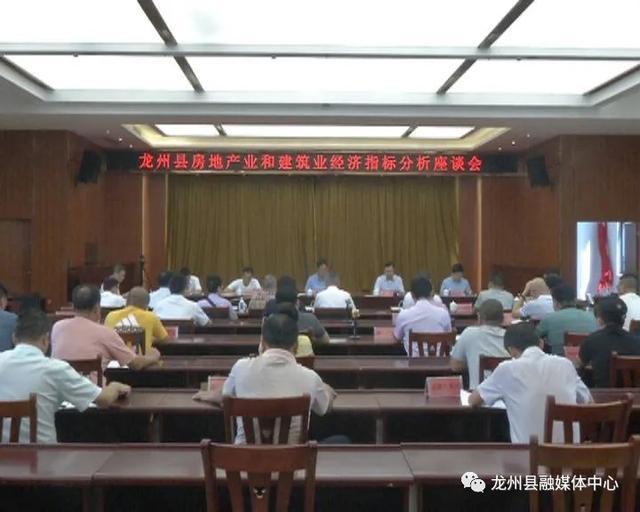 龙州县召开房地产业和建筑业经济指标推进工作会议 崇左房产网