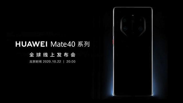 「科技V报」iPhone 13将升级120Hz高刷屏幕;华为Mate 40八边形镜头细节曝光-20201015-VDGER