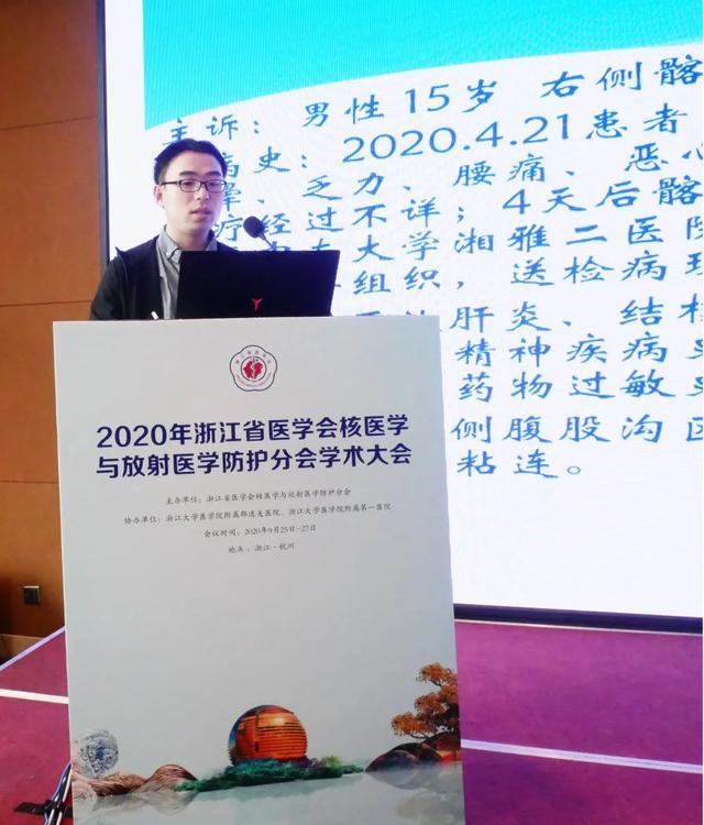 杭州全景医学影像院长潘建虎教授参加浙江省医学会核医学分会年会并发表主题演讲