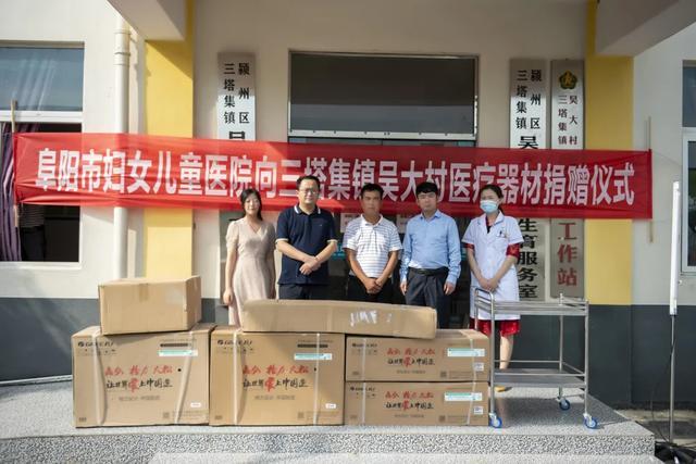 阜阳市妇女儿童医院为扶贫村捐赠医疗器械