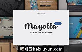 超级场景样机素材包 mayolla_scene_generator_1465423407983