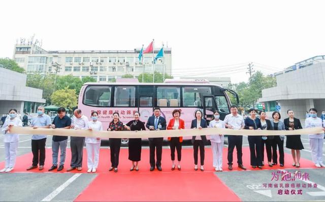 河南省启动「乳腺癌移动筛查项目」 惠及全省 108 个县市