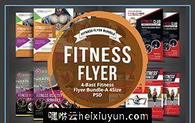 健身海报模版 Fitness  Gym Flyer Bundle #828903