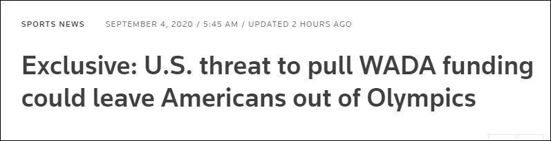 """美国或被禁止参加奥运 撤资是""""政治勒索"""""""
