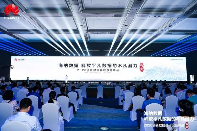 2020创新数据基础设施峰会在福州举行,共话数字福建未来