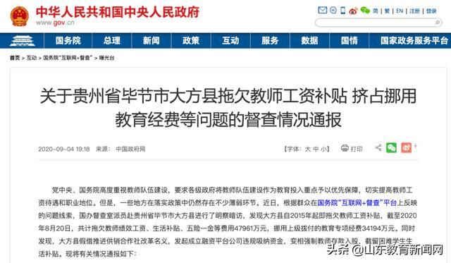 《【恒达网上平台】贵州一县拖欠教师工资补贴4.79亿元,国办督查室发布通报》