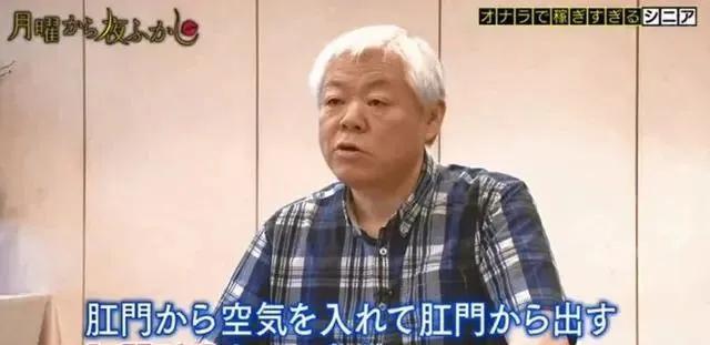 能随意控制气体进入菊花,日本放屁大师走红狂赚上亿