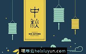 中国传统节日中秋节月亮节日团圆佳节矢量海报设计素材Mid autumn Festival#83006