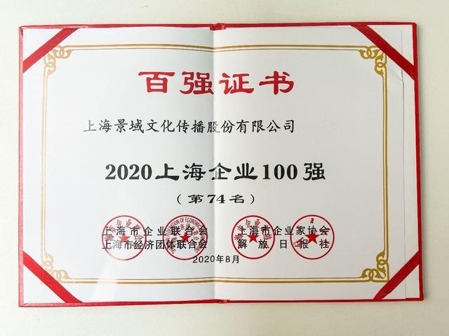 2020上海百强企业榜发布 上汽、复星、景域驴妈妈、江南造船等上榜