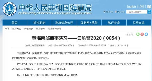 黄海南部火箭发射 相关水域禁止驶入